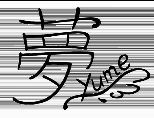yume-logo-500-black